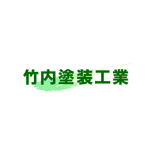 「外壁塗装」「屋根塗装」「ウレタン防水」は竹内塗装工業にお任せください!