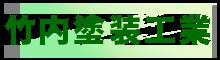 守口市や門真市・寝屋川市の外壁塗装・塗装工事は竹内塗装工業